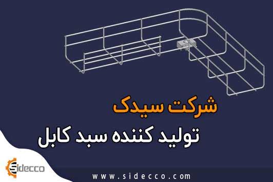 تولید کننده سبد کابل