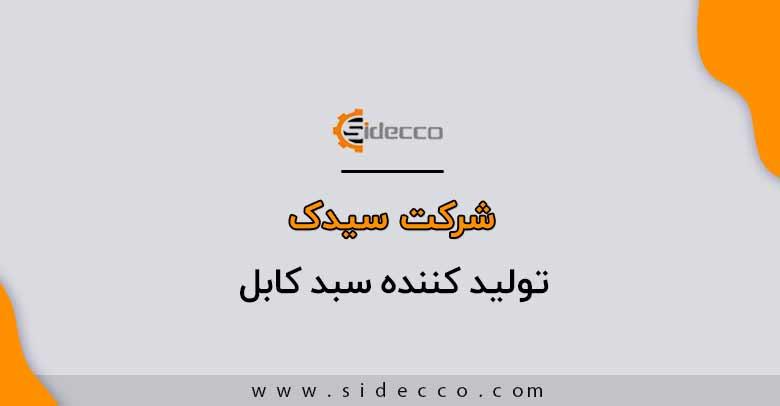 شرکت سیدک اولین تولید کننده سبد کابل