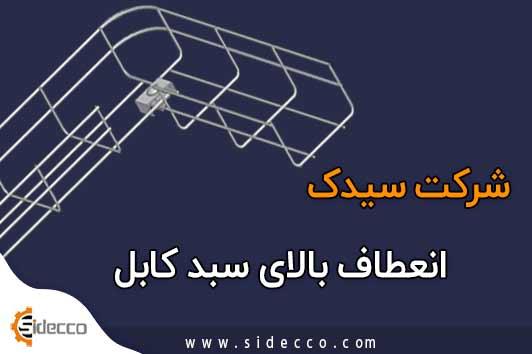 انعطاف سبد کابل
