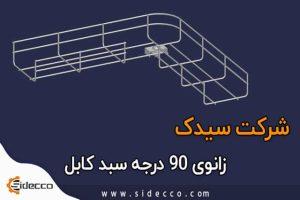 زانوی 90 درجه سبد کابل